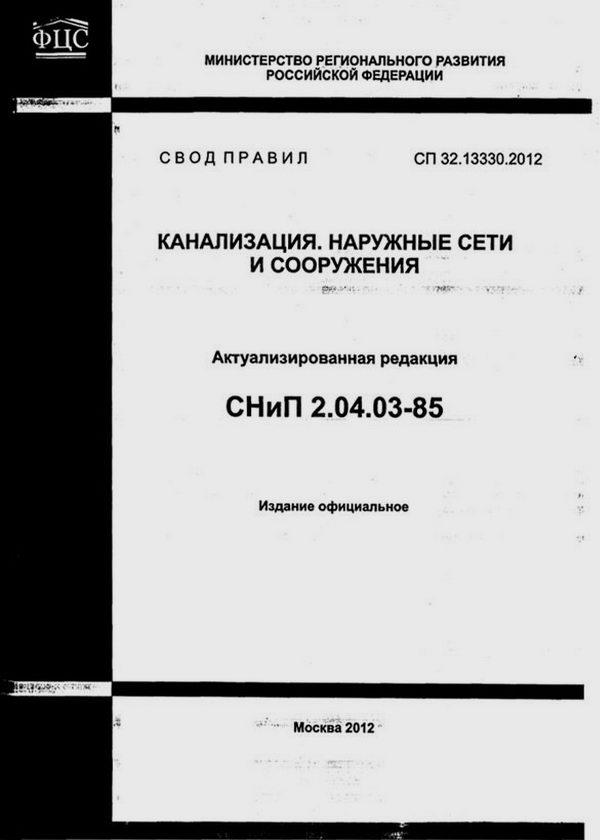 СНиП 2.04.02-84* - docload.ru