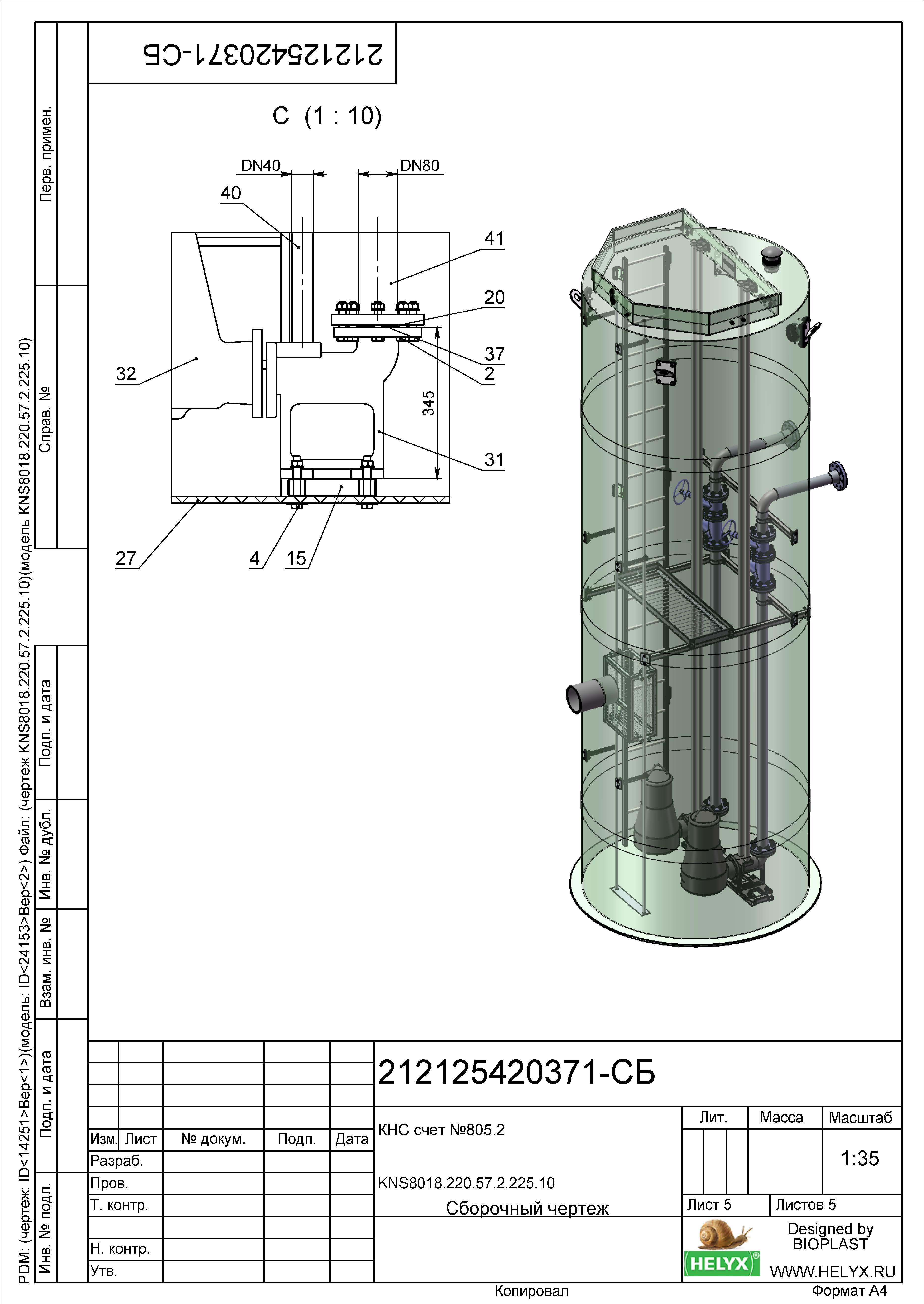 схема установки трубной обвязки кнс